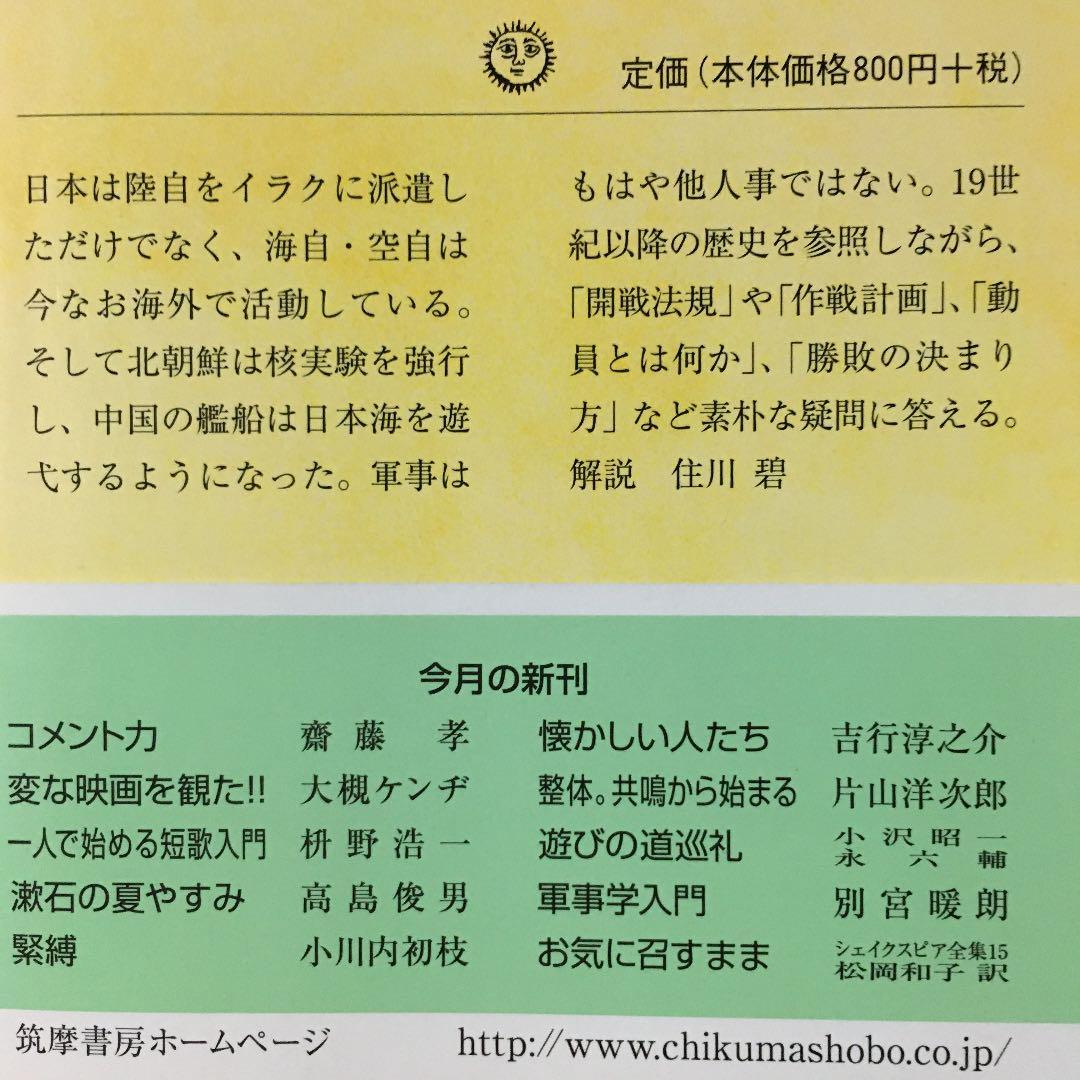 メルカリ - (657)軍事学入門 別宮暖郎 【人文/社会】 (¥460) 中古や未 ...