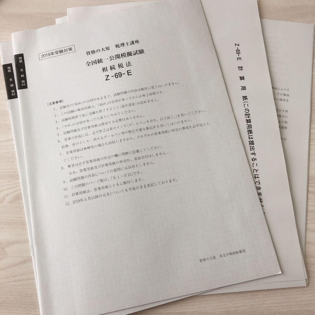税理士 模擬試験