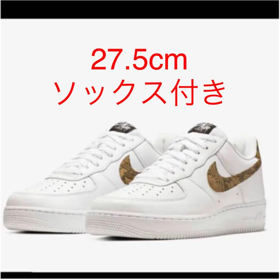 the latest new list cheapest price NIKE AIR FORCE 1 LOW SNAKE 27.5cm(¥19,500) - メルカリ スマホでかんたん フリマアプリ