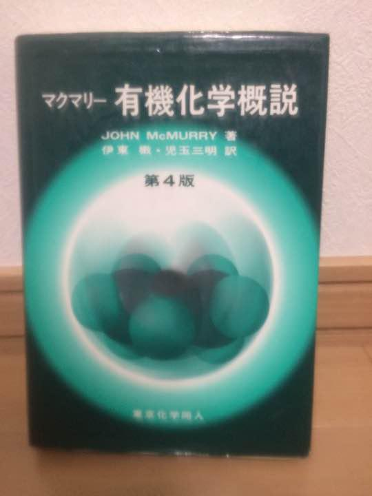 メルカリ - マクマリー有機化学概説 第4版 【参考書】 (¥2,600) 中古や ...