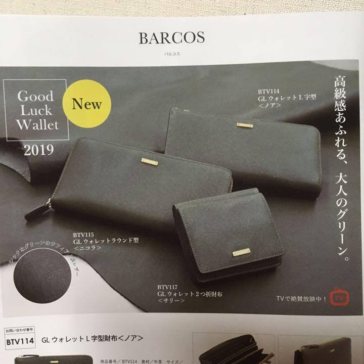 8974e40eb5d4 メルカリ - 【新品未使用】バルコス GL ウォレット 2つ折財布 サリー ...