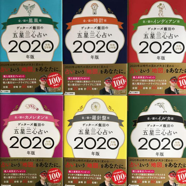 2020 ゲッターズ 占い 飯田 【ゲッターズ飯田の占い】新型コロナウイルスは5月に区切りを迎える