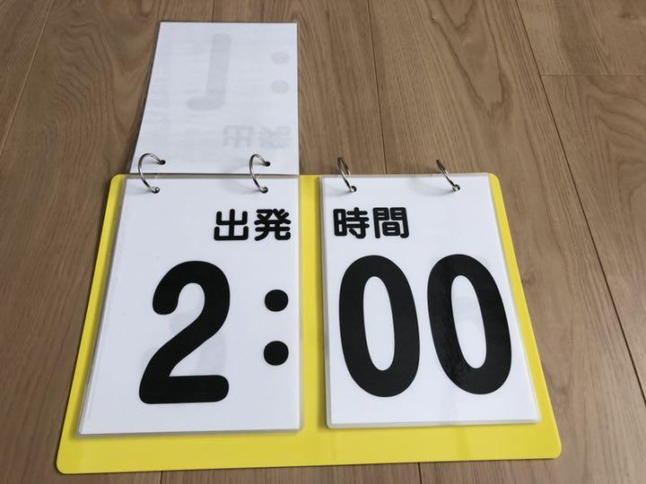 メルカリ - 観光バス 出発時刻案内板 A4 イエロー 【旅行用品 ...