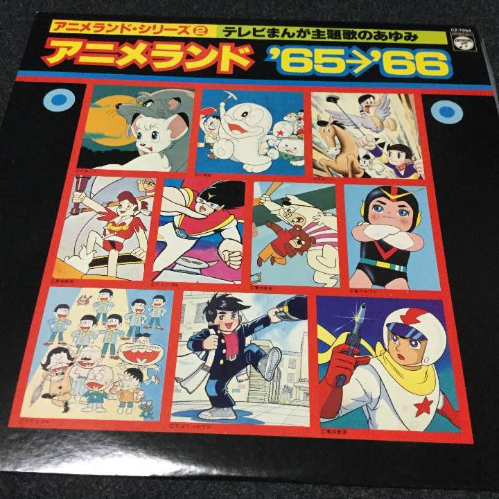 メルカリ - アニメランド'65→'66...