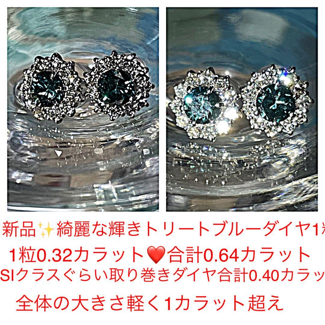 Pt900♡輝くトリートブルーダイヤ♡SIクラスぐらい取り巻きダイヤ♡ピアス