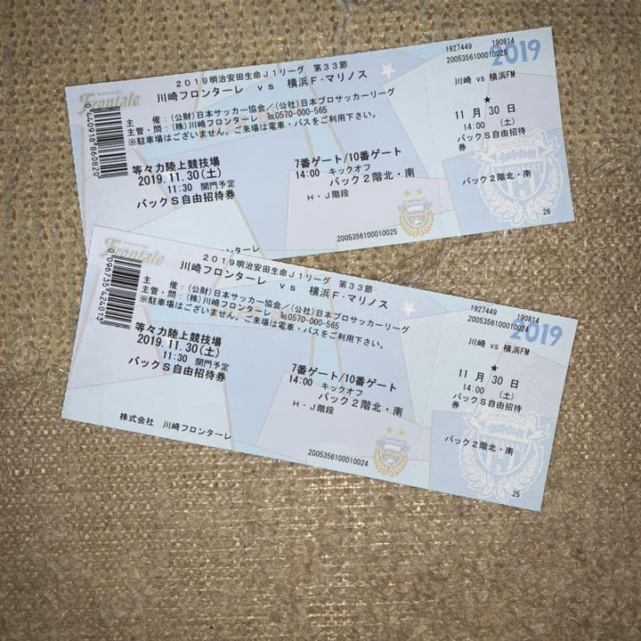 フロンターレ マリノス チケット