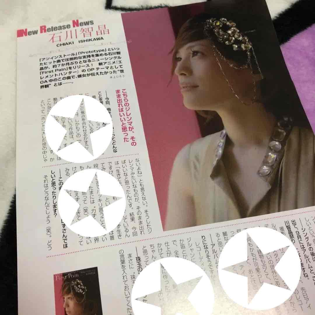 メルカリ - H 石川智晶【774】 【アート/エンタメ/ホビー】 (¥333 ...