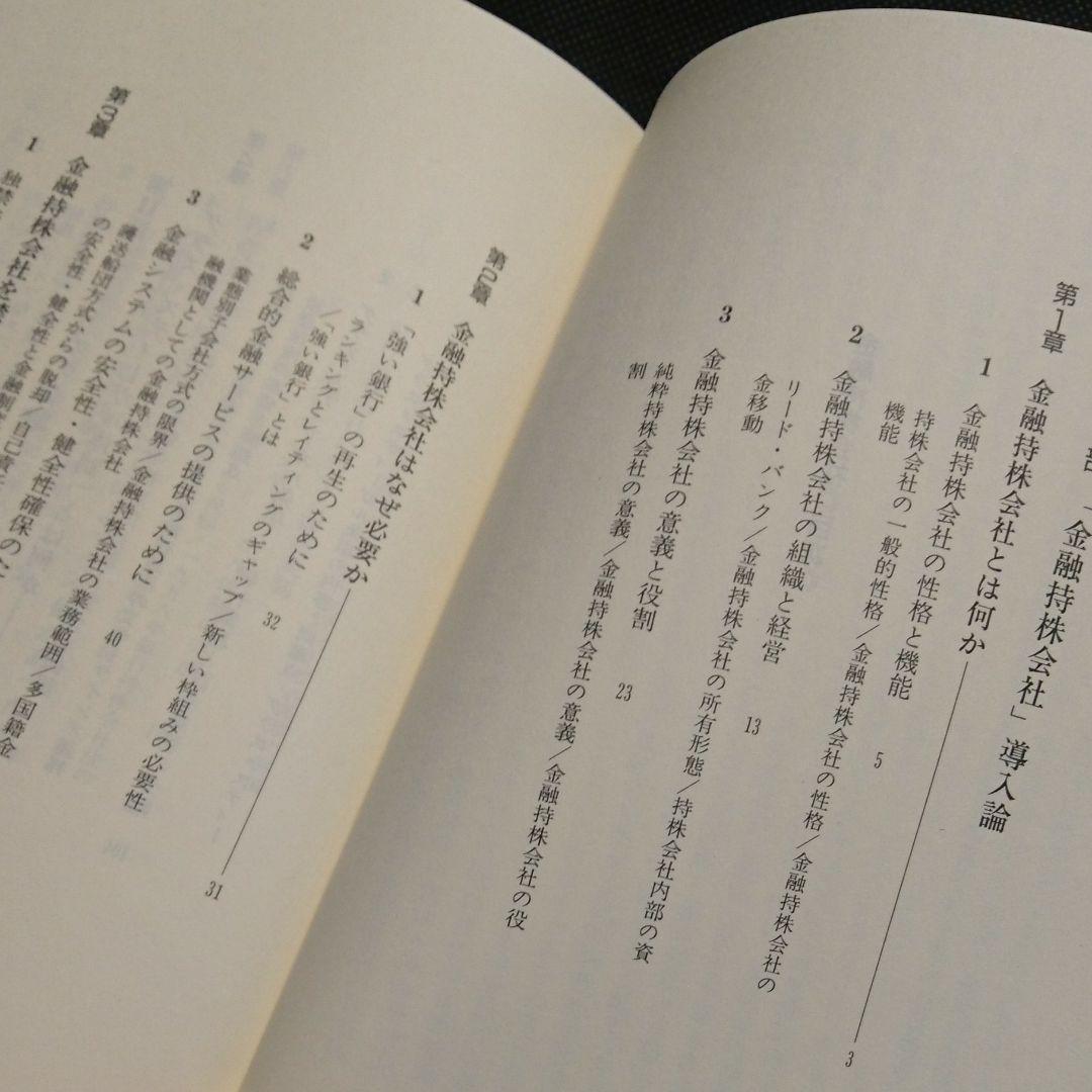 メルカリ - 金融持株会社 金融システム再編の主役 【ビジネス/経済 ...
