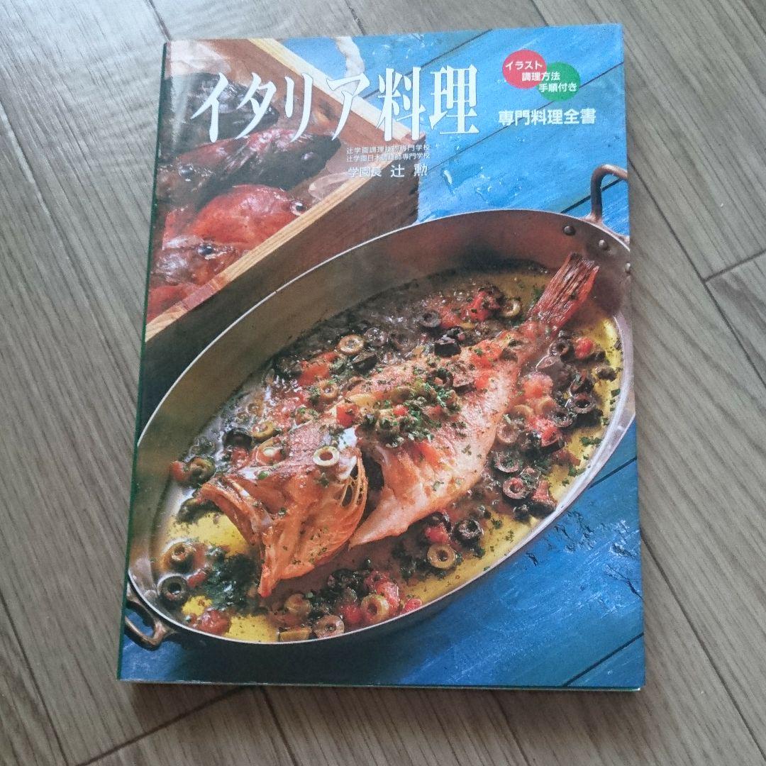 メルカリ イタリア料理 イラスト調理方法手順付き 住まい暮らし