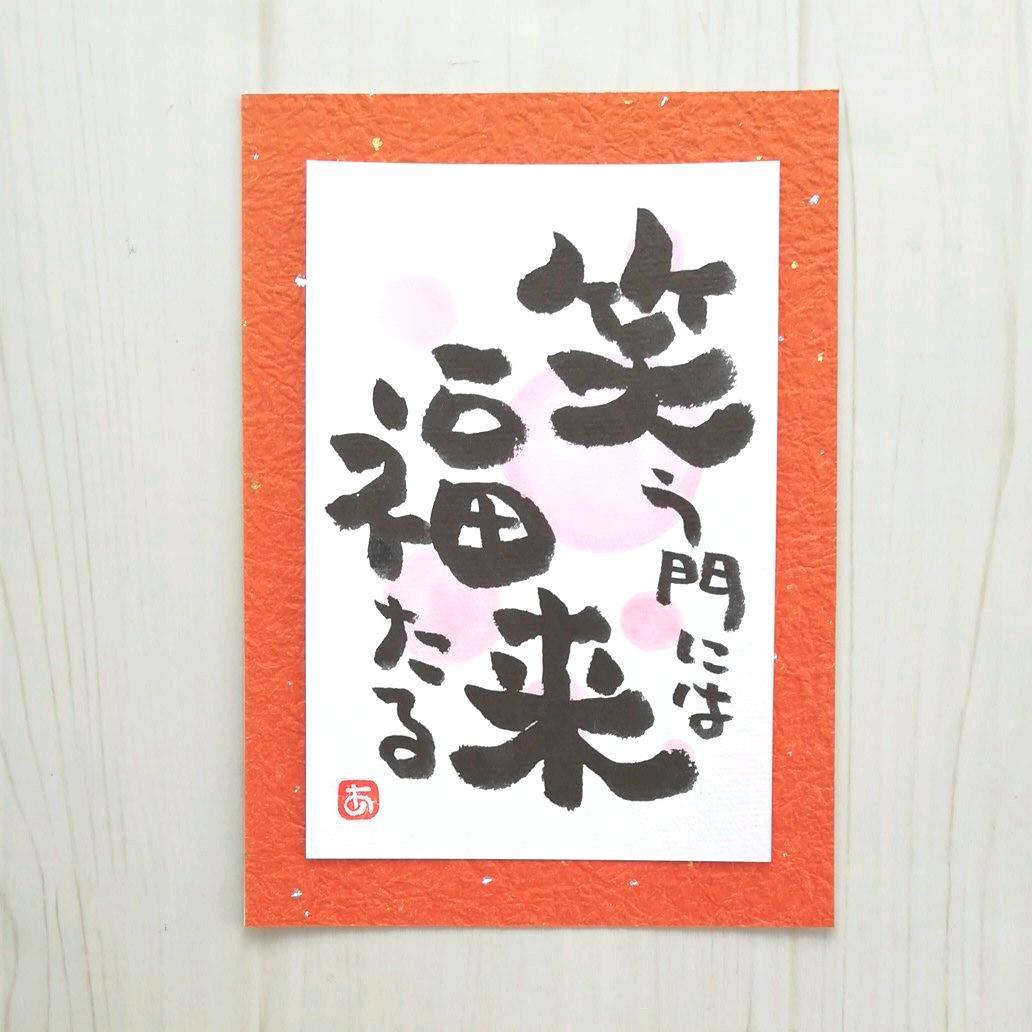 メルカリ 2lサイズ 笑う門には 和紙縁取り オレンジ色 詞絵 筆文字メッセージ アート 写真 2 0 中古や未使用のフリマ