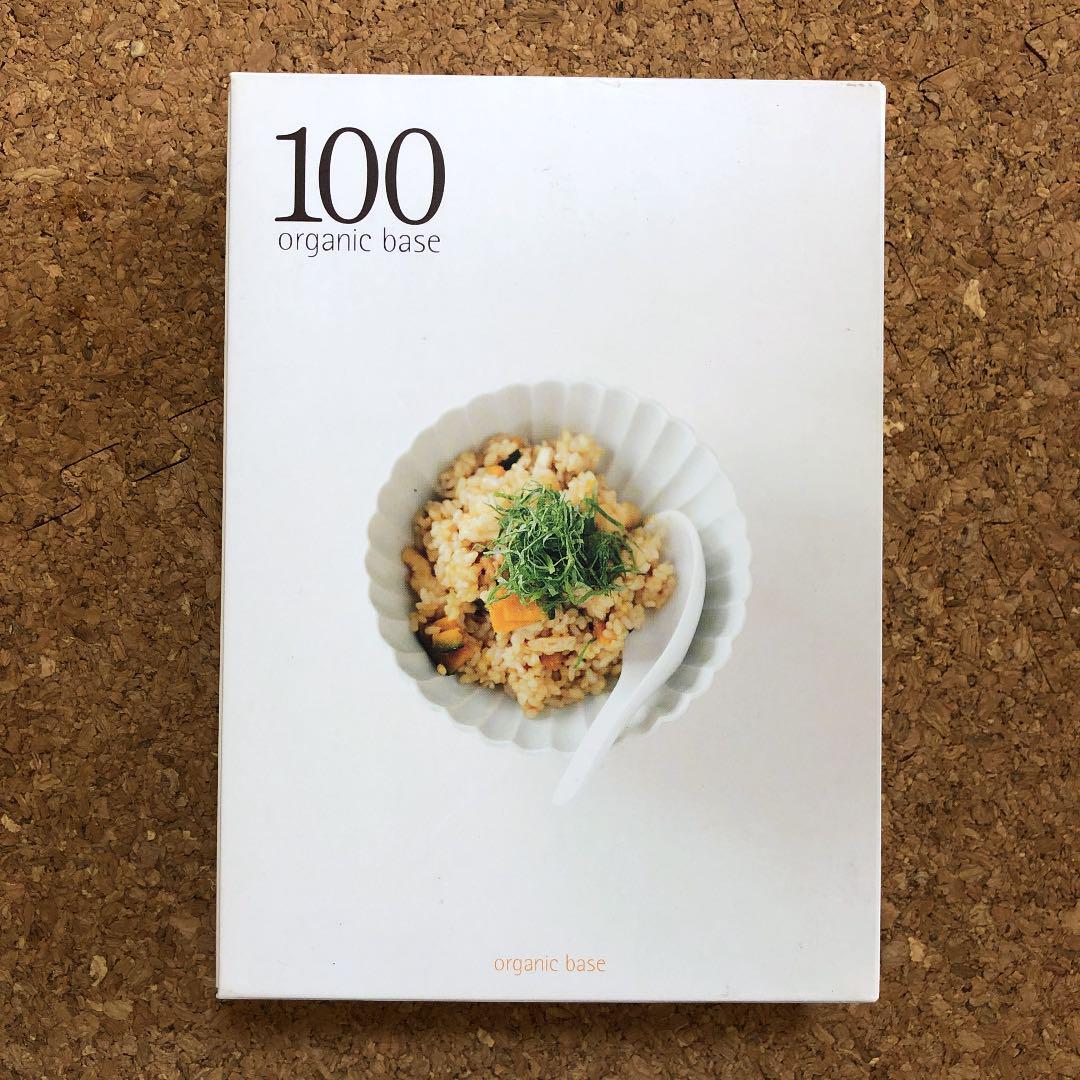 メルカリ - オーガニックベース100 DVD×4 レシピブック×4 奥津典子 ...
