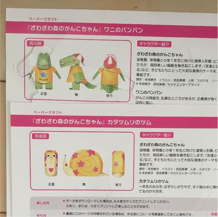 がんこちゃん ペーパークラフト(¥390) , メルカリ スマホでかんたん フリマアプリ