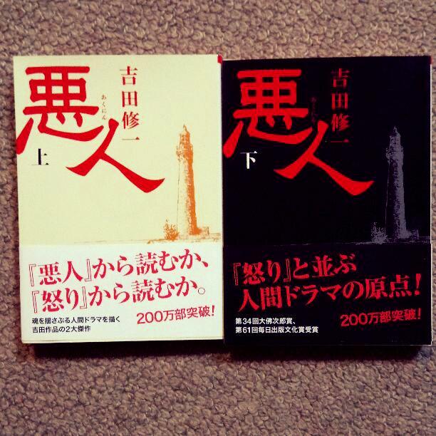 メルカリ - 『悪人』 吉田修一 【文学/小説】 (¥500) 中古や未使用のフリマ