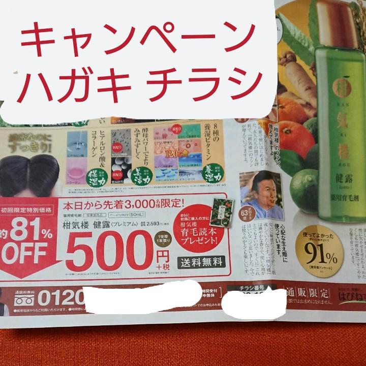 500 かんきろう 円 剤 育毛