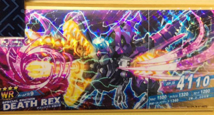 ゾイドワイルド バトルカードハンター WR デスレックス 紫龍形態