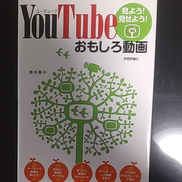 youtube おもしろ 動画