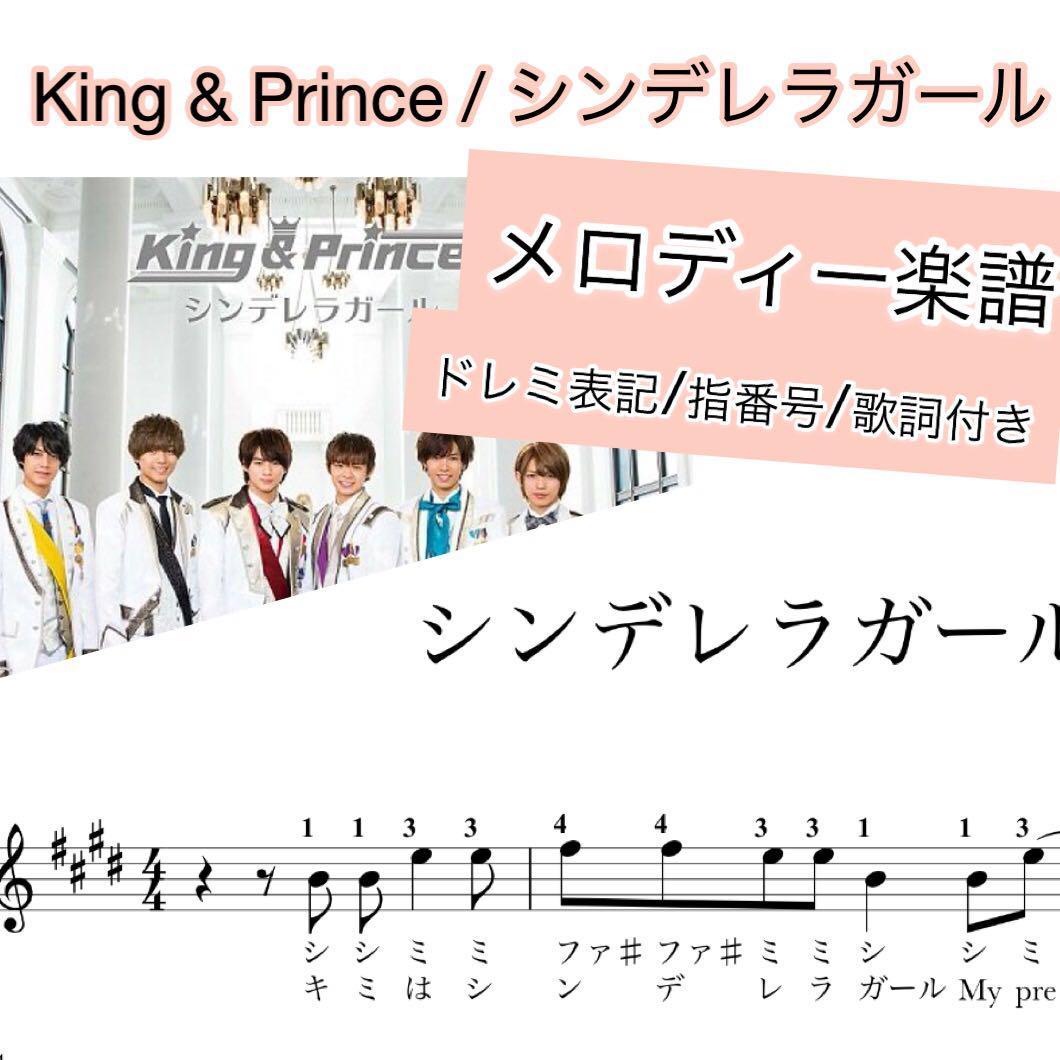 メルカリ King Prince シンデレラガール 楽譜 ドレミ指番号付き