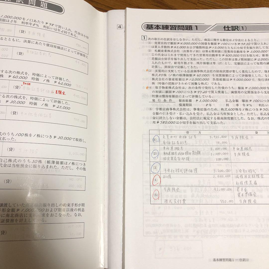 簿記 3 級 過去 問