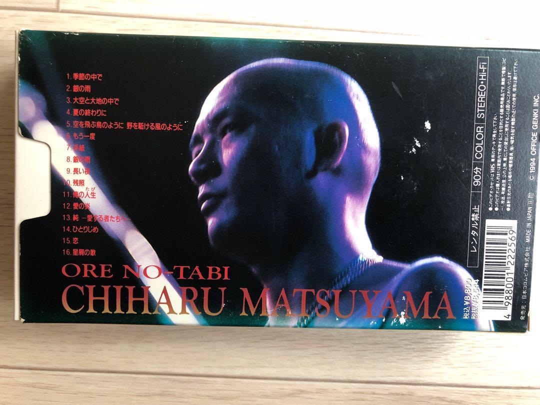 メルカリ - ビンテージ掘り出し物‼︎松山千春VHSアルバム俺の人生 ...