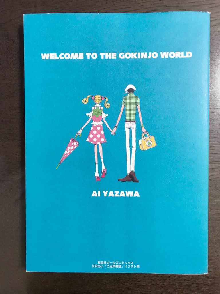メルカリ ご近所物語 イラスト集 青年漫画 500 中古や未使用の