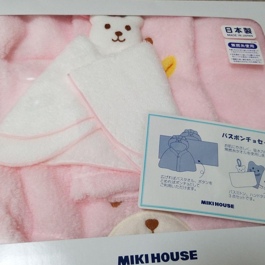 出産 祝い ミキハウス