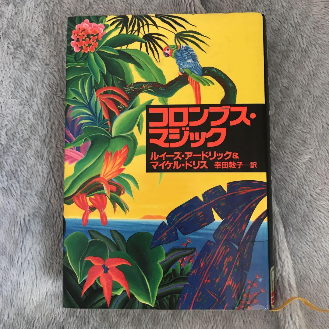 メルカリ - コロンブス・マジック 【文学/小説】 (¥1,250) 中古や未 ...