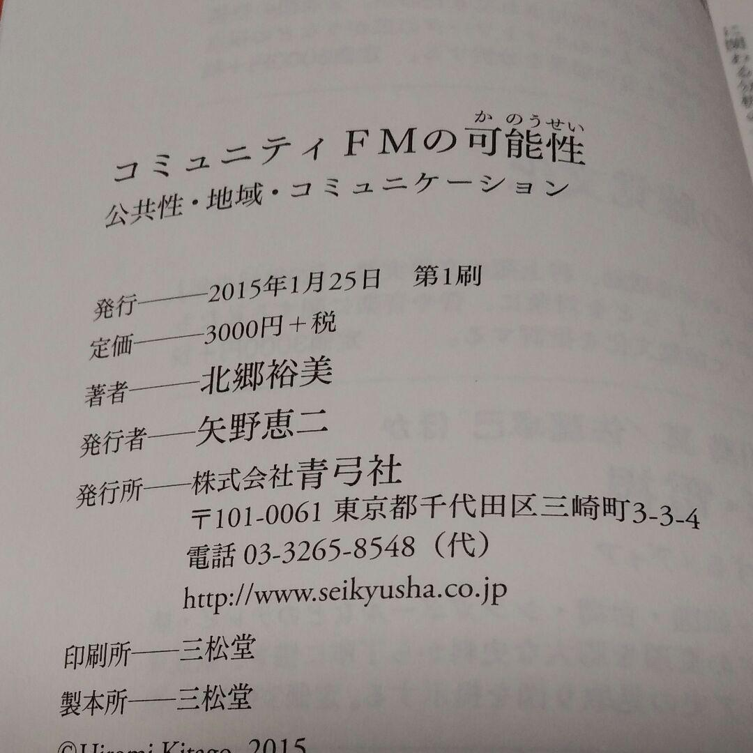 コミュニティFMの可能性 公共性・地域・コミュニケーション:北郷裕美 ...