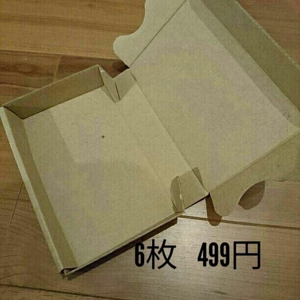 アクセサリー 梱包 ダンボール(¥530) , メルカリ スマホでかんたん フリマアプリ