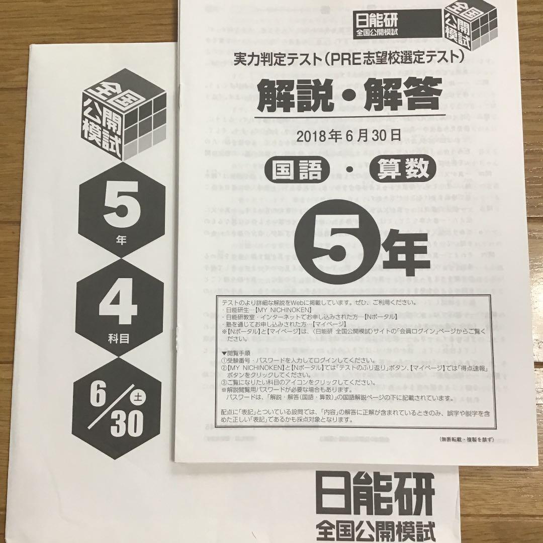大塚 テスト 四谷 志望校 判定