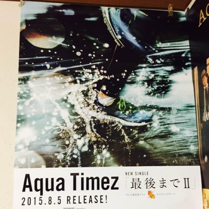 メルカリ - Aqua Timez 最後までⅡ 特典ポスター 【邦楽】 (¥900) 中古 ...