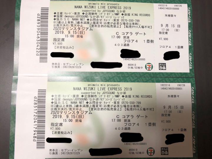 メルカリ - 水樹奈々 ライブチケット 2連番 【声優/アニメ】 (¥12,000 ...