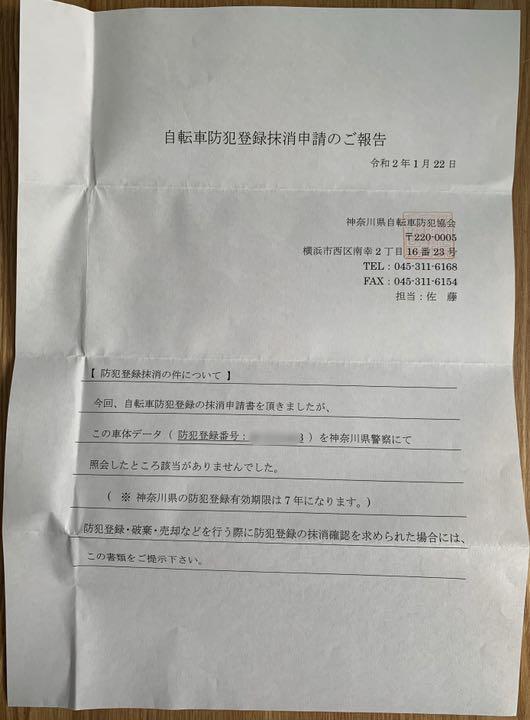 解除 自転車 防犯 登録