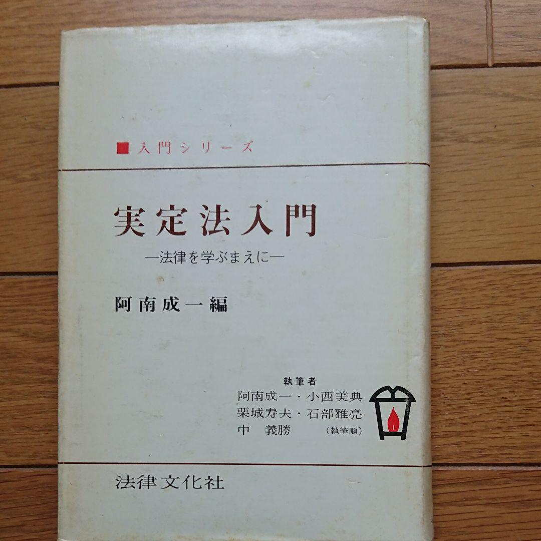 メルカリ - 実定法入門 法律を学ぶ前に 【参考書】 (¥450) 中古や未 ...
