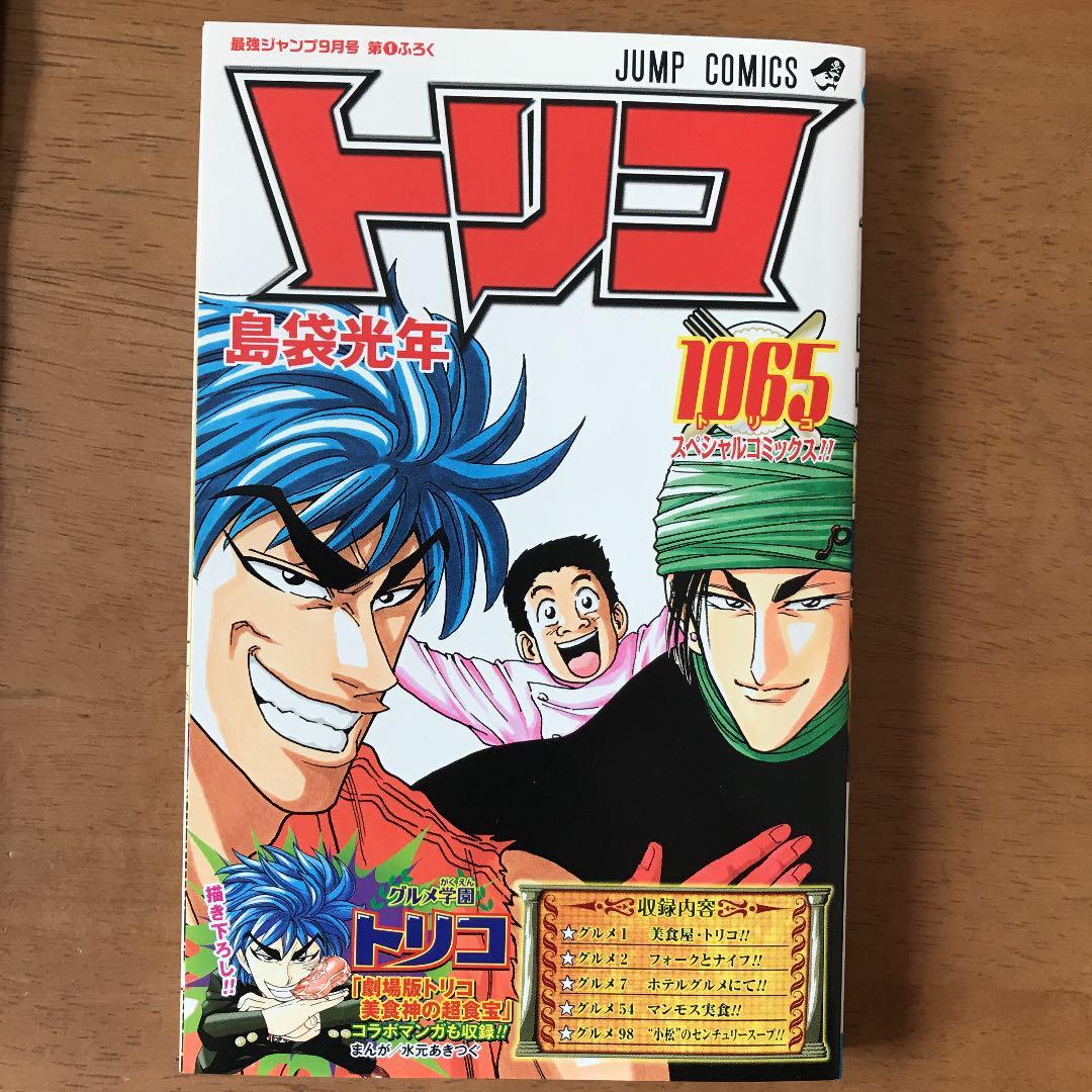 メルカリ - トリコ 最強ジャンプ 付録 セット 【少年漫画】 (¥999 ...