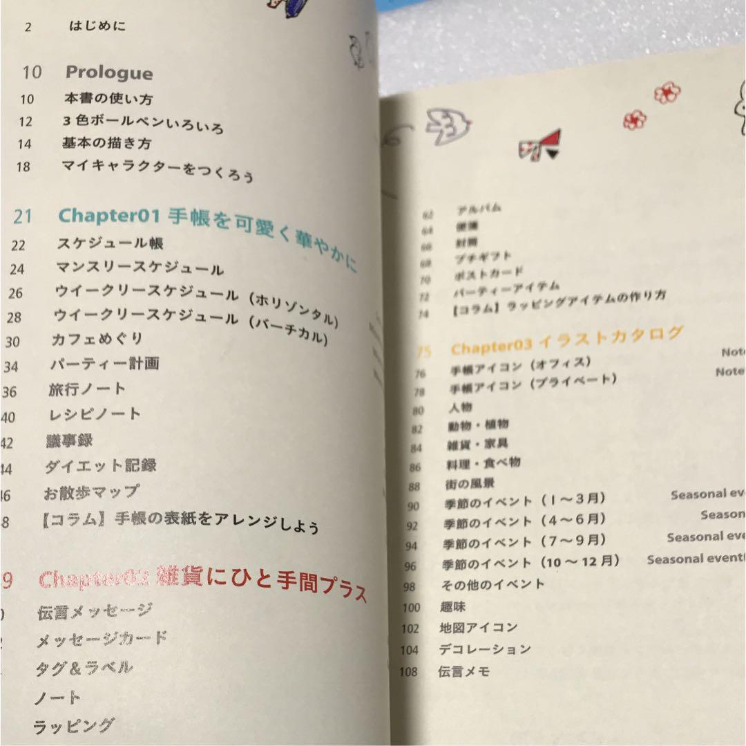 メルカリ 3色ボールペンで描く乙女の手帳イラストレシピ Otomes