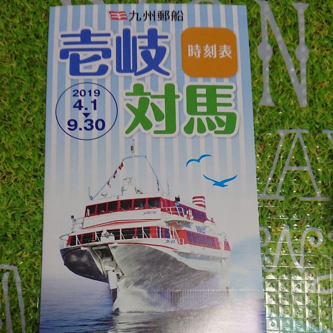 九州 郵船 運行 状況