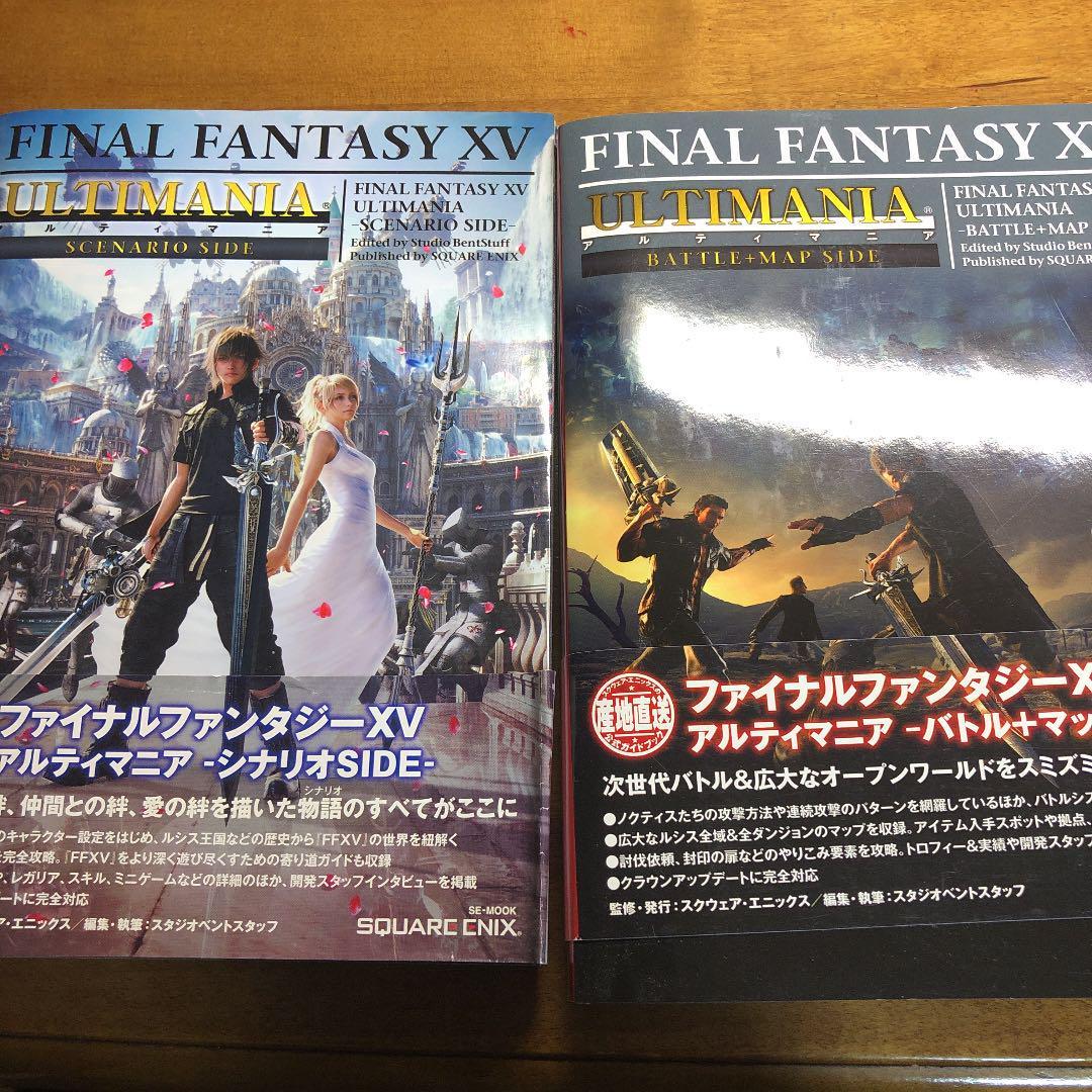ファイナルファンタジーXV アルティマニア 2冊セット FF15 攻略本