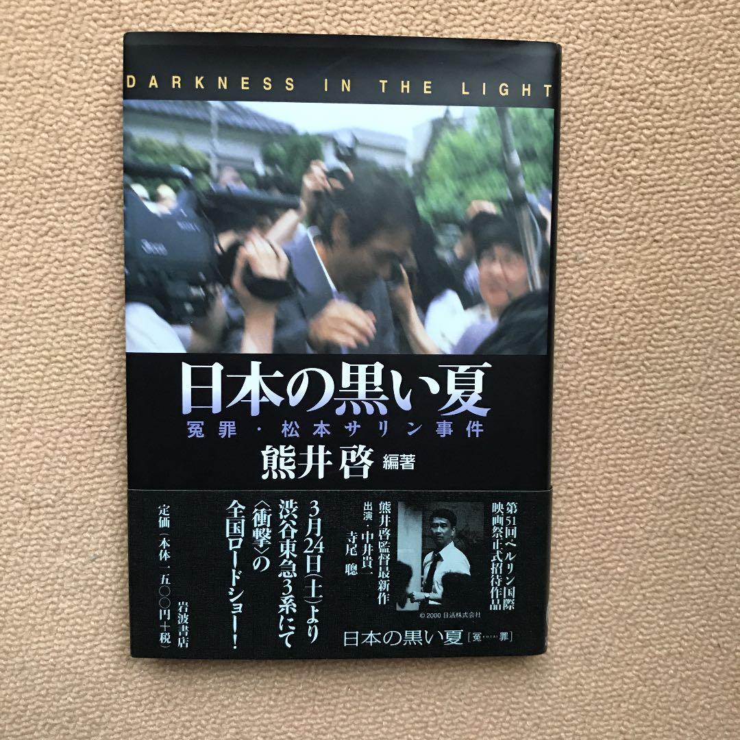 日本の黒い夏 冤罪・松本サリン事件:熊井啓【メルカリ】No.1フリマアプリ