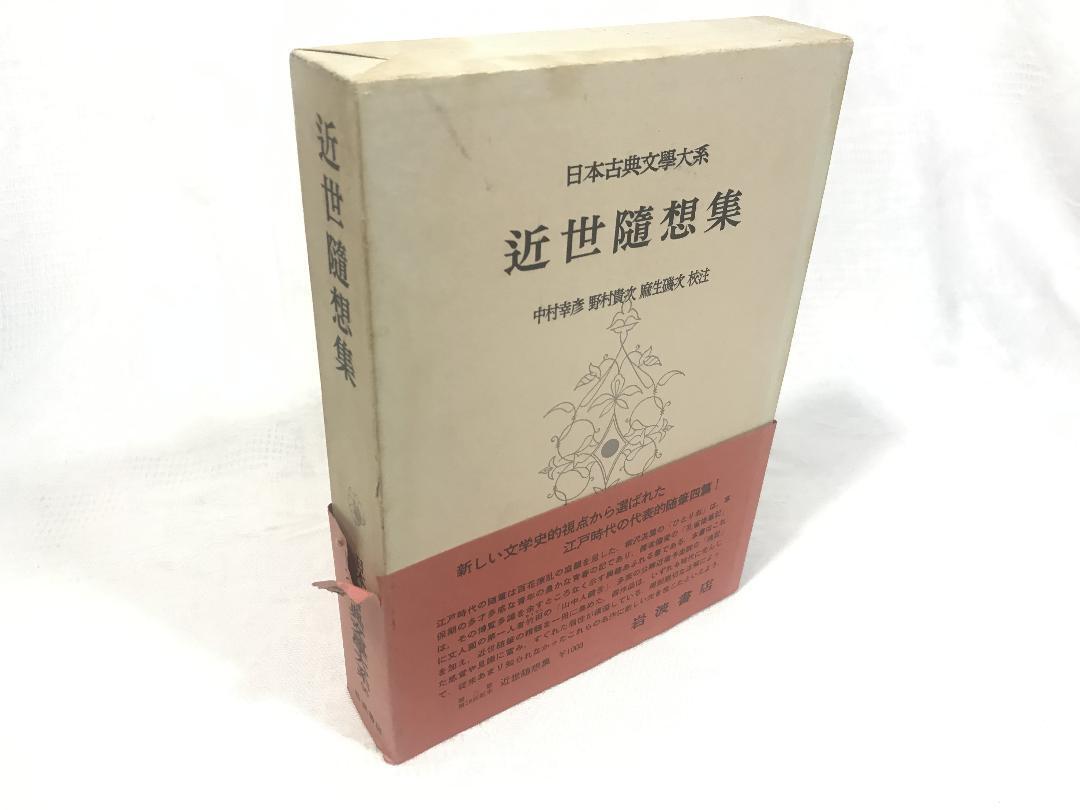 メルカリ - 日本古典文学大系〈第96〉近世随想集 (1965年) - – 古書 ...