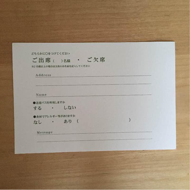 結婚式☆招待状返信用ハガキ16枚