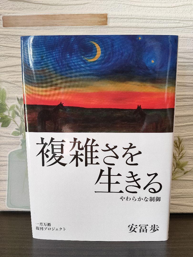 メルカリ - 複雑さを生きる 一月万冊 安冨歩 経済学 【ノン ...