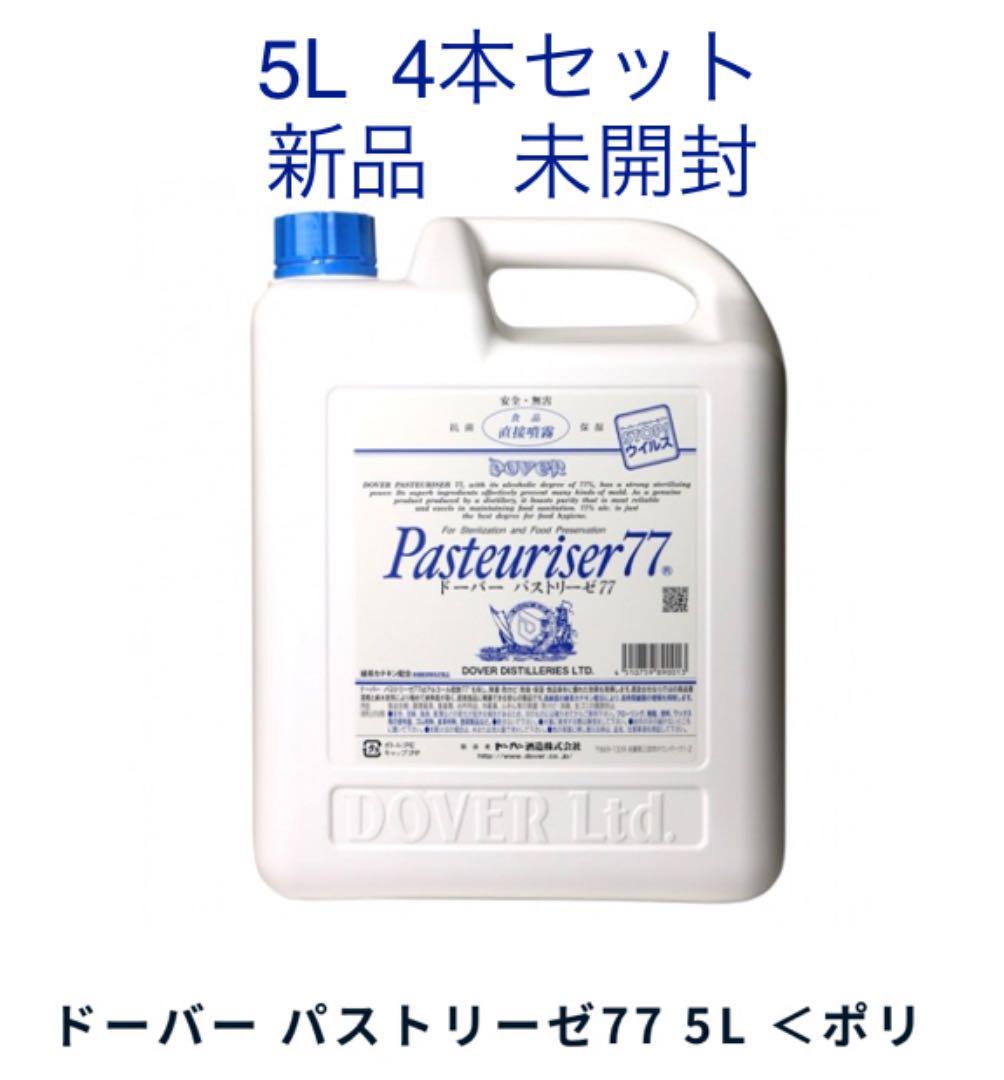 ドーバー パストリーゼ 77 5l