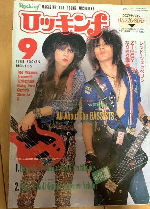 メルカリ - ロッキンf 1988年9月号 レッドウォーリアーズ バンドスコア ...