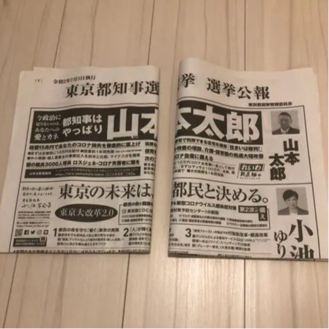東京都知事選 選挙公報