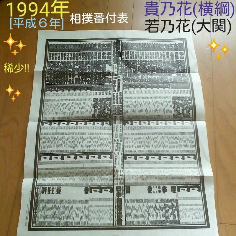 平成 1994 年