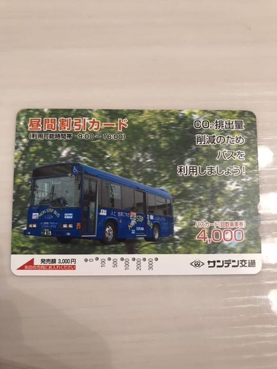 メルカリ - 使用済サンデン交通バスカード 【鉄道】 (¥400) 中古や未 ...
