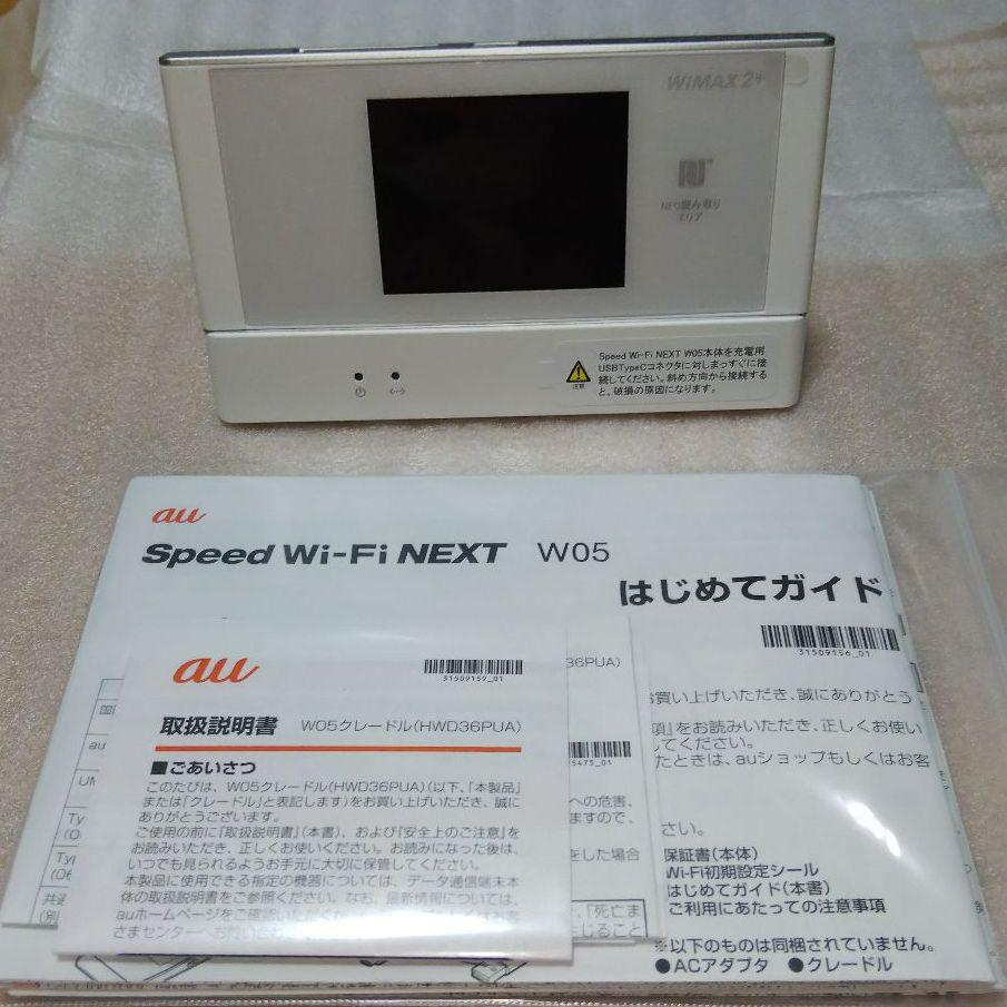 speed wi fi next setting tool ダウンロード w06
