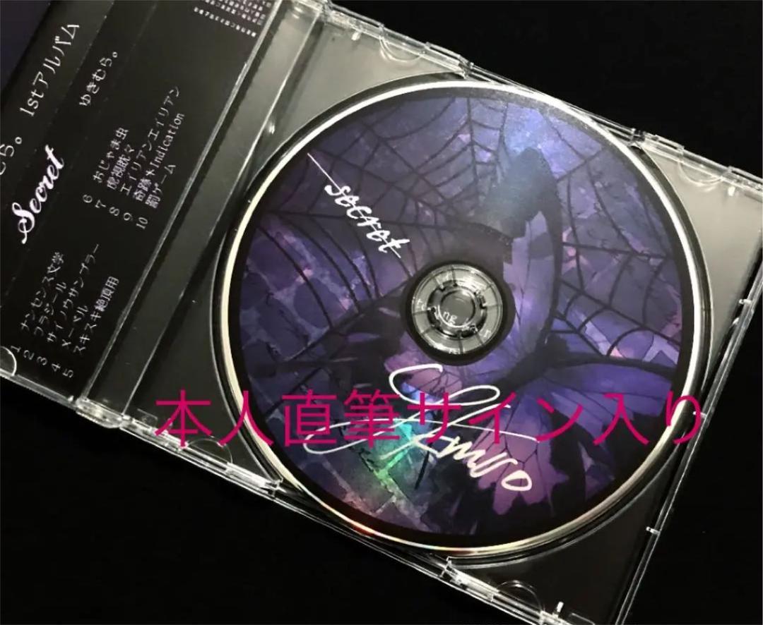 むら cd ゆき