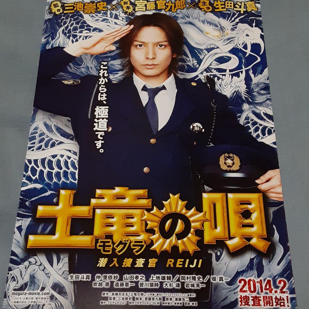 メルカリ 映画チラシ 土竜の唄 潜入捜査官reiji 印刷物 555 中古や未使用のフリマ