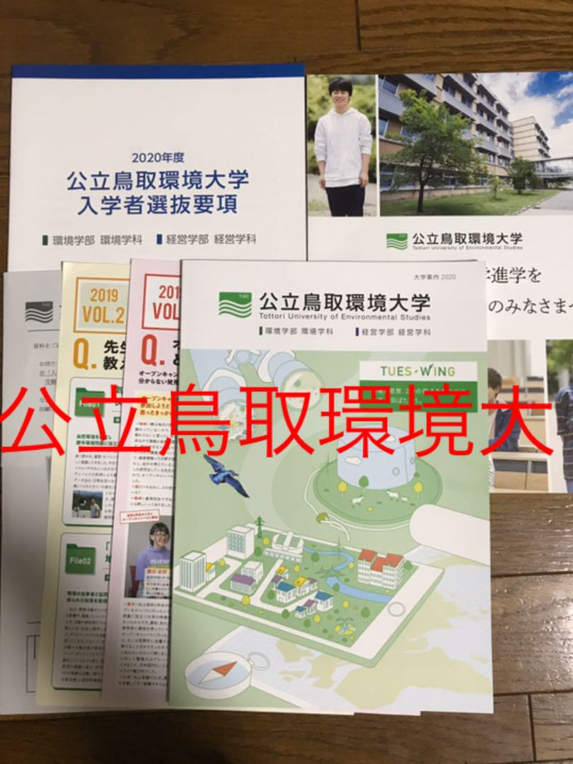 公立 鳥取 環境 大学